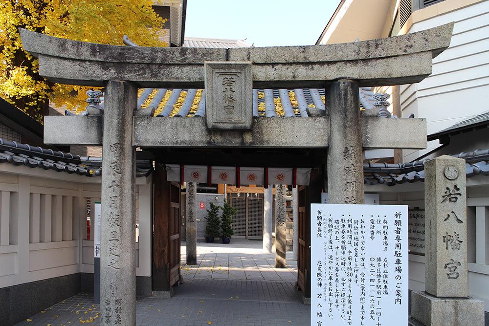 Waka_Hachimangu_1