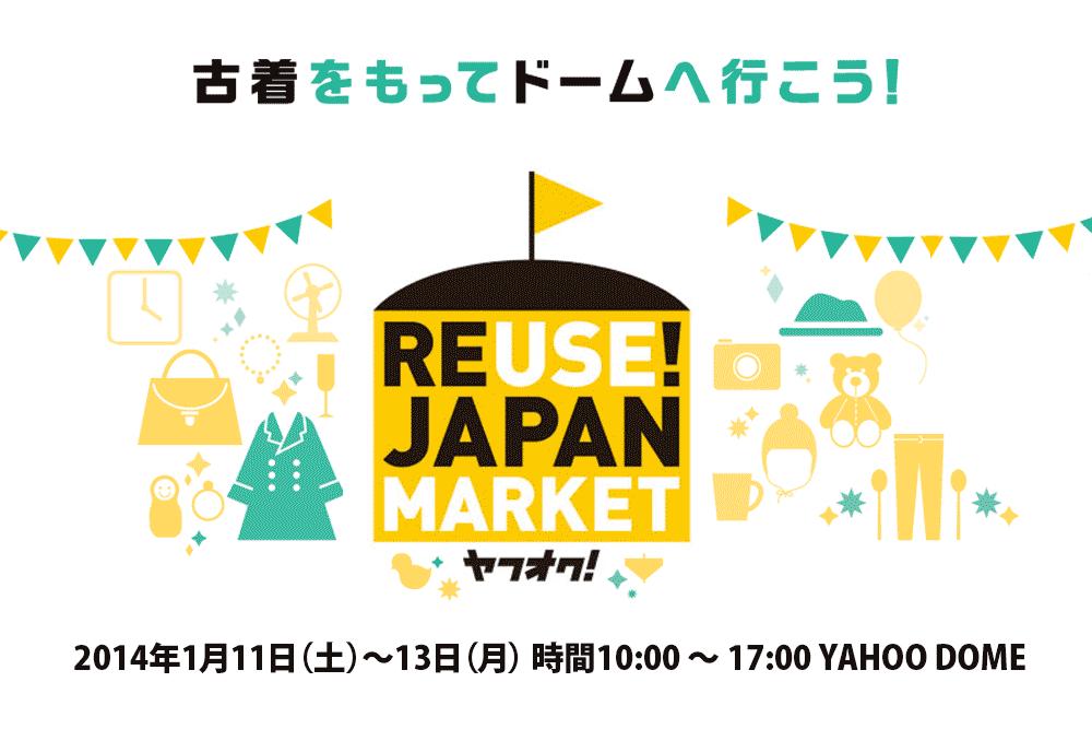 Reuse! Japan Market
