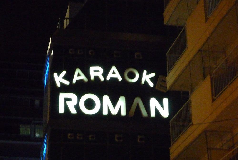 Karaoke Roman