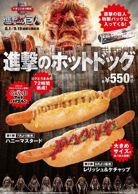 Aeon Hot Dog