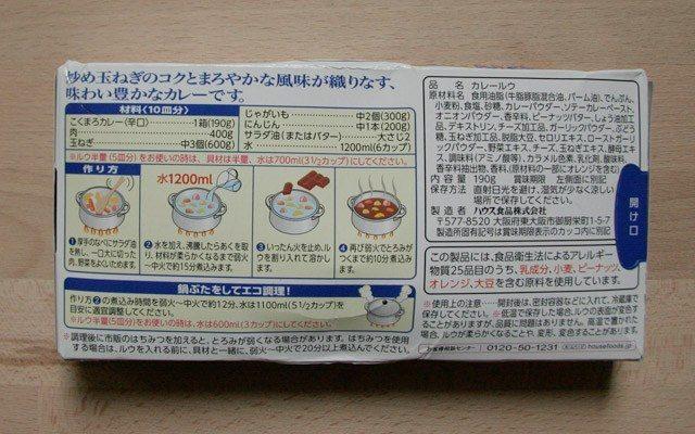KARE RU -カレール - Currypaste