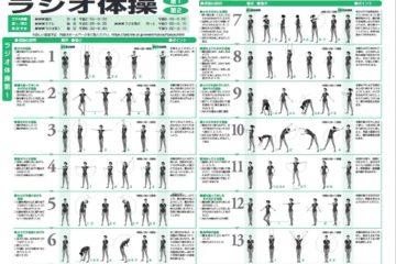 Rajio Taiso – ラジオ体操 – Japanische Radio Gymnastik