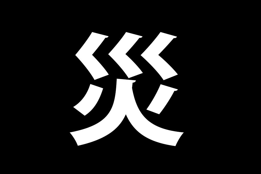 災 – Unglück, Unfall, Unheil – ist Kanji des Jahres 2018