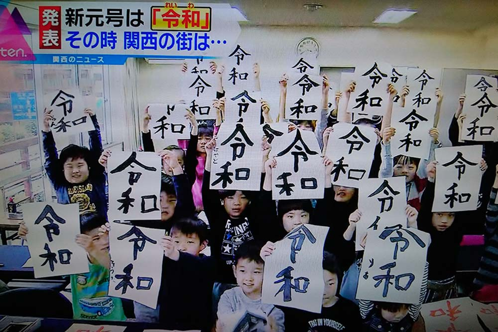 新元号 – Shingengo – der neue Äraname: REIWA